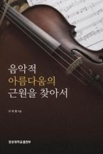 도서 이미지 - 음악적 아름다움의 근원을 찾아서