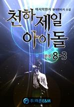 도서 이미지 - 천하제일 아이돌