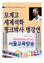 도서 이미지 - 모계고등학교 세계석학 핑크 박사 초청강연