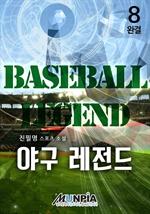 도서 이미지 - 야구 레전드