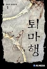 도서 이미지 - [합본] 퇴마행 (전4권/1부 완결)