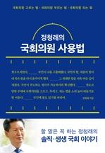 도서 이미지 - 정청래의 국회의원 사용법