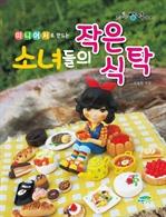 도서 이미지 - 미니어처로 만드는 소녀들의 작은 식탁