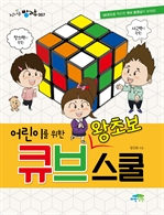 도서 이미지 - 어린이를 위한 왕초보 큐브 스쿨