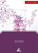 도서 이미지 - [BL] 오군 이야기 (O's story)