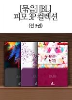 도서 이미지 - [합본] [BL] 피모 3p 컬렉션