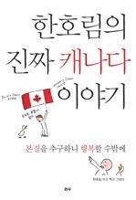 도서 이미지 - 한호림의 진짜 캐나다 이야기