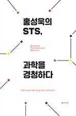 도서 이미지 - 홍성욱의 STS , 과학을 경청하다