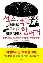도서 이미지 - 섹스, 폭탄 그리고 햄버거