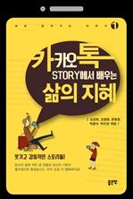도서 이미지 - 카카오톡 STORY에서 배우는 삶의 지혜 1