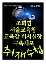 도서 이미지 - 조희연 서울교육청 교육감 비서실장 구속체포