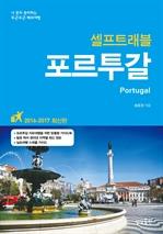 도서 이미지 - 포르투갈 셀프트래블