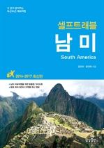 도서 이미지 - 남미 셀프트래블