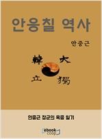 도서 이미지 - 안응칠 역사