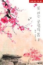 도서 이미지 - 꽃 피는 궁궐의 봄