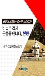 도서 이미지 - [오디오북] 왕릉으로 보는 조선왕조 500년 : 비운의 천재 문종을 만나다, 현릉