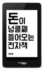 도서 이미지 - 돈이 넝쿨째 들어오는 전자책