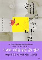 도서 이미지 - [합본] 해를 품은 달 (전2권/완결)