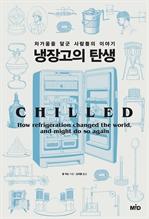 도서 이미지 - 냉장고의 탄생