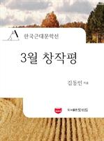 도서 이미지 - 3월 창작평 (한국근대문학선 : 김동인 03)