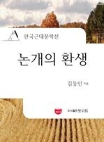 도서 이미지 - 논개의 환생 (한국근대문학선 : 김동인 07)