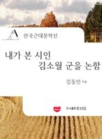 도서 이미지 - 내가 본 시인 김소월 군을 논함 (한국근대문학선 : 김동인 08)