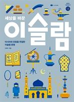 도서 이미지 - 세상을 바꾼 이슬람