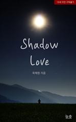 도서 이미지 - Shadow Love