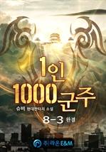 도서 이미지 - 1인 1000군주