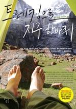 도서 이미지 - 트레킹으로 지구 한바퀴 - 중국ㆍ중동ㆍ아프리카 편