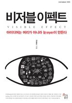 도서 이미지 - 비저블 이펙트