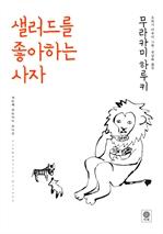 도서 이미지 - 샐러드를 좋아하는 사자
