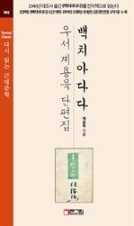 도서 이미지 - 우서 계용묵 작품집 2
