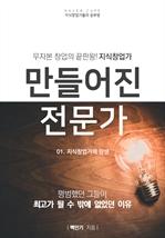 도서 이미지 - 만들어진 전문가(01)-지식창업가의 탄생