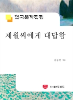 도서 이미지 - 제월씨에게 대답함 (한국문학전집 : 김동인 11)