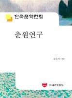 도서 이미지 - 춘원연구 (한국문학전집 : 김동인 10)