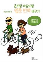 도서 이미지 - 은희랑 아담이랑 웹툰 번역 배우기