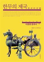 도서 이미지 - 이중톈 중국사 08 - 한무의 제국