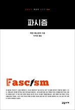 도서 이미지 - 파시즘 (교유서가 첫단추시리즈 9)
