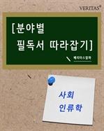 도서 이미지 - [분야별 필독서 따라잡기] 사회인류학