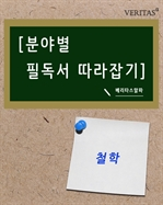 도서 이미지 - [분야별 필독서 따라잡기] 철학