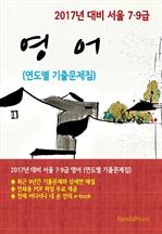 도서 이미지 - 2017년 대비 서울 7/9급 영어 (연도별 기출문제집)