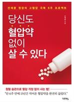 도서 이미지 - 당신도 혈압약 없이 살 수 있다