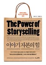 도서 이미지 - 이야기 자본의 힘 (체험판)