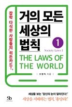 도서 이미지 - 거의 모든 세상의 법칙 1: Society Laws Ⅰ