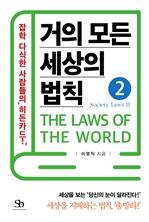 도서 이미지 - 거의 모든 세상의 법칙 2: Society Laws Ⅱ