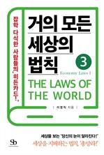 도서 이미지 - 거의 모든 세상의 법칙 3: Economy Laws Ⅲ