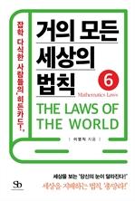 도서 이미지 - 거의 모든 세상의 법칙 6: Mathematics Laws Ⅵ