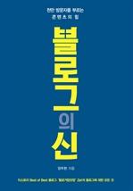 도서 이미지 - 블로그의 신