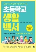 도서 이미지 - 초등학교 생활백서